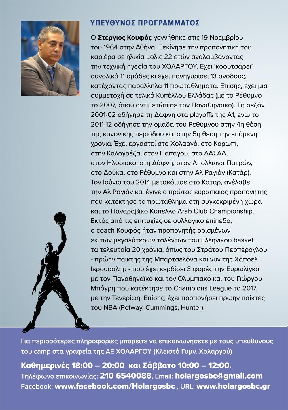 basket_leaflet_low-4