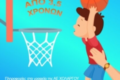 kids basket poster