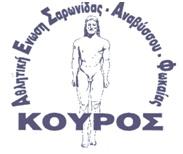 ΑΕΣΑΦ Κούρος